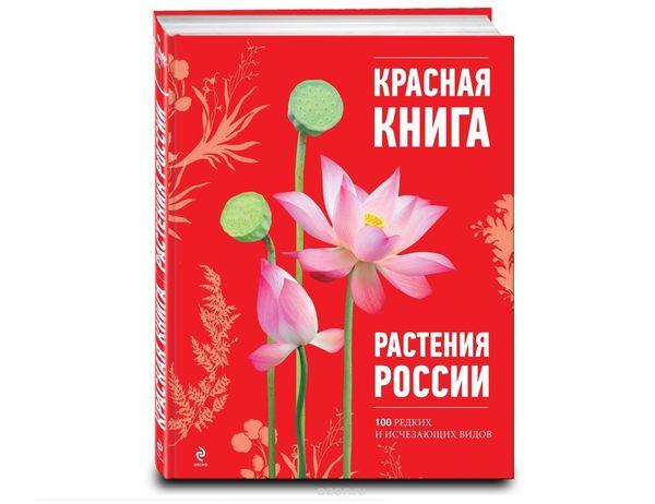 красная книга растений